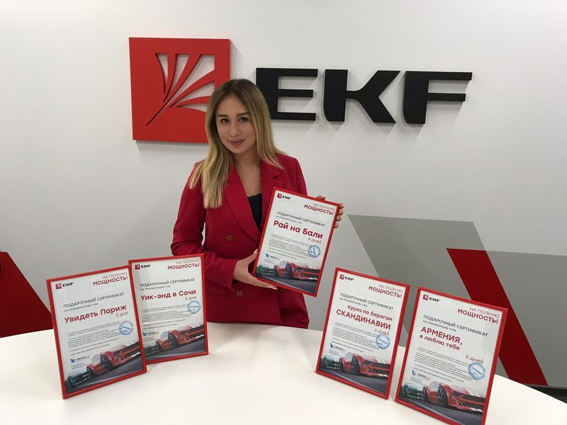 Объявлены победители акции «На полную мощность» от EKF