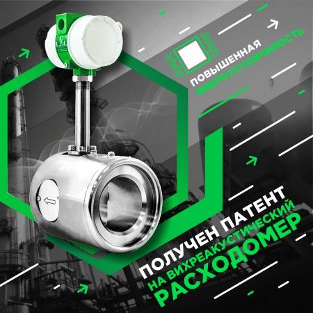 Новые модификации вихревого расходомера «ЭМИС»-ВИХРЬ 200»