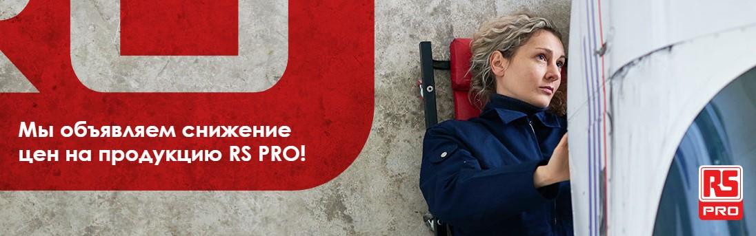 «RS Components» в честь 25-летия в России снижает цены!