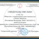 ООО «ТРАНСЭНЕРГО» получило свидетельство дилера ТОО «Asia Trafo» на 2019 год на 2019 год