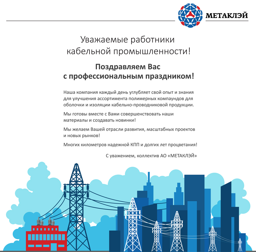АО«МЕТАКЛЭЙ» поздравляет с Днём работника кабельной промышленности