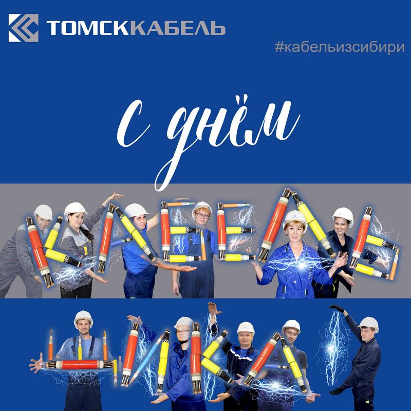 «Томсккабель» поздравляет коллег с профессиональным праздником!