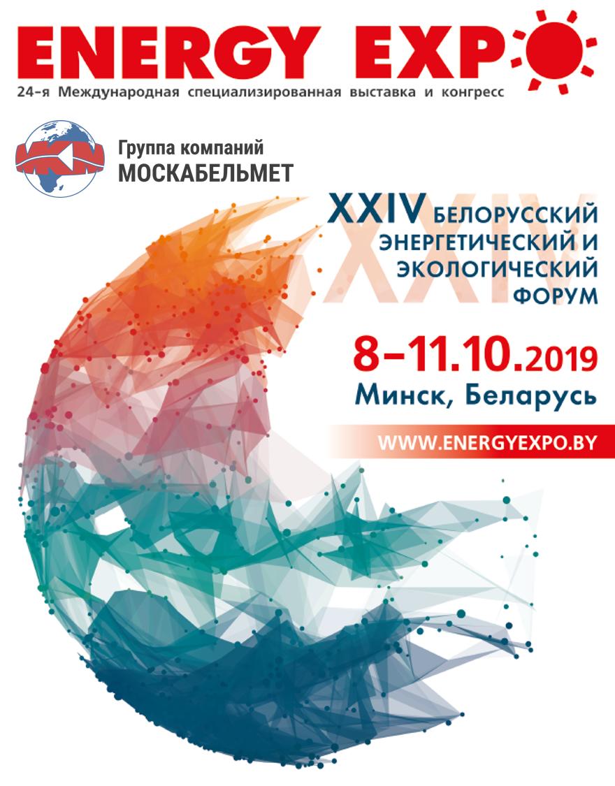 Все начинается в Минске: для ГК «Москабельмет» стартует второй осенний марафон выставок