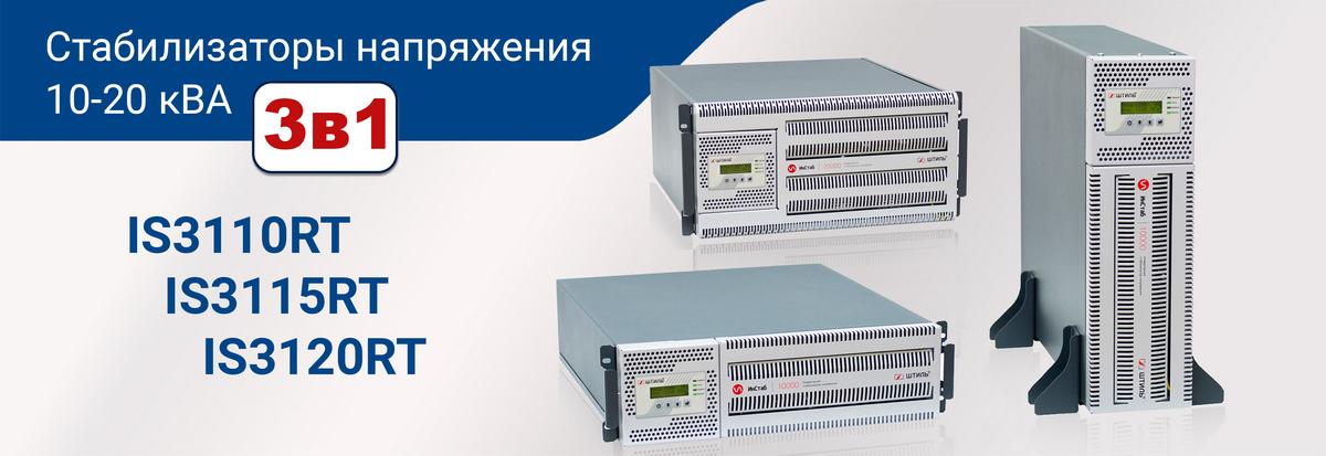 Инверторные стабилизаторы «Штиль» конфигурации 3:1 – уникальное решение для питания потребителей 220 В от сети 380 В