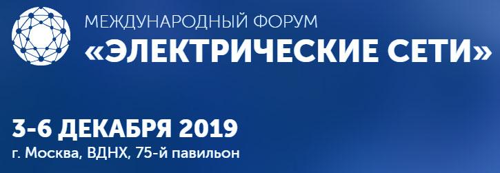 Компания СОНЭЛ примет участие в форуме «Электрические сети»
