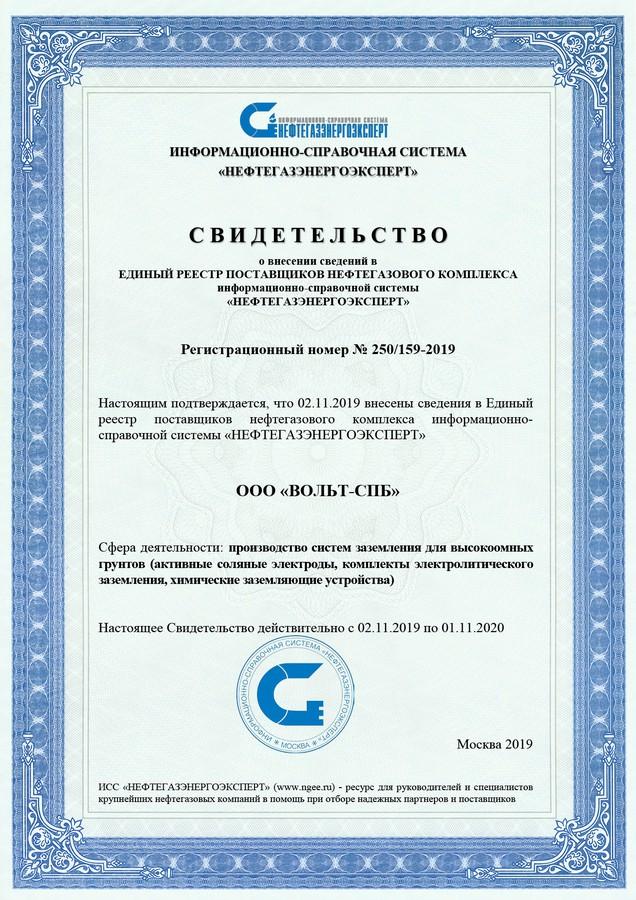 «ВОЛЬТ-СПБ» включен в Единый реестр подрядчиков и поставщиков нефтегазового комплекса