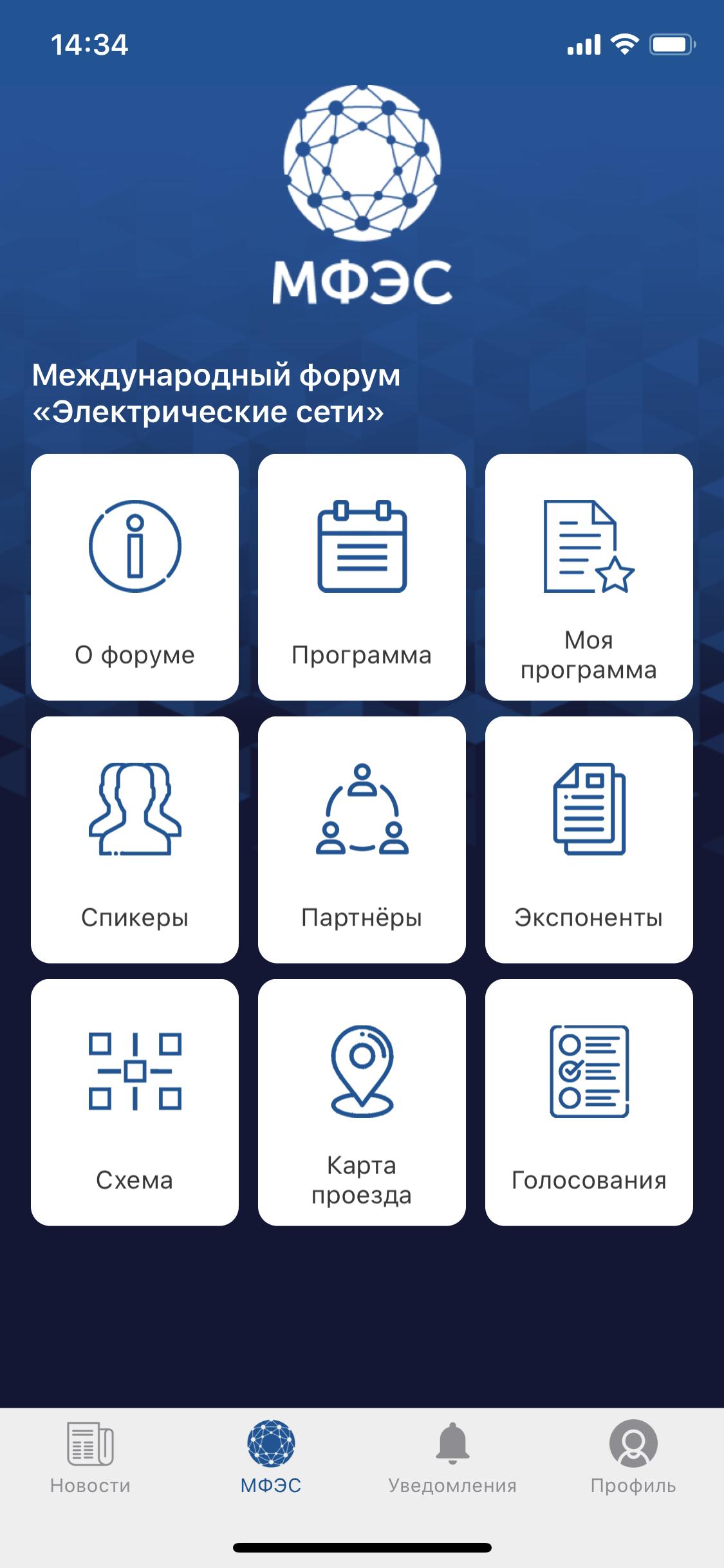 Международный форум «Электрические сети» запускает мобильное приложение