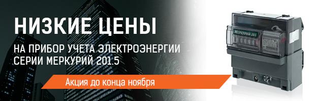 Акция ноября в «МФК ТЕХЭНЕРГО»: спеццена на прибор учета электроэнергии «Меркурий 201.5»