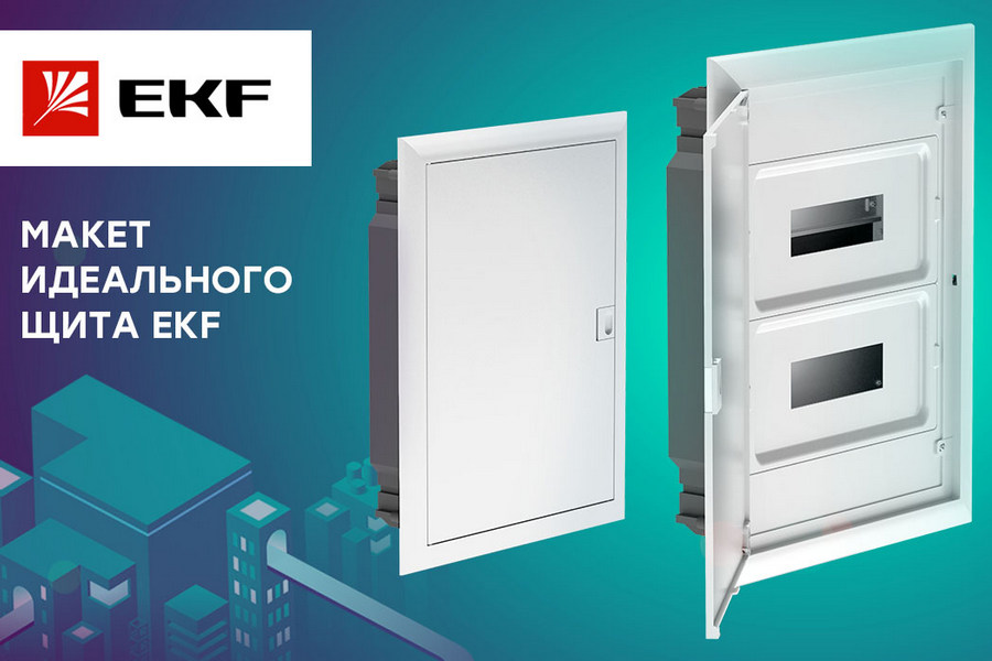 Идеальный щит от EKF: многофункциональность и удобный монтаж