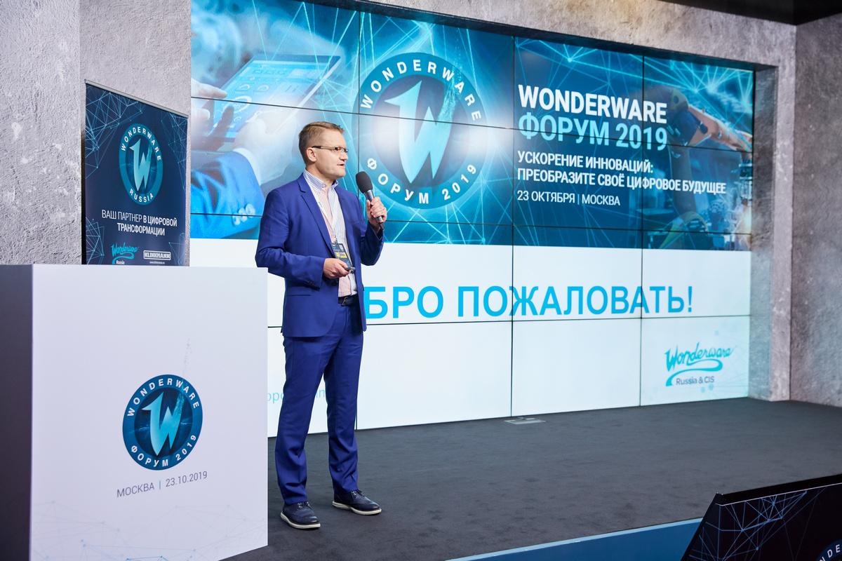 Форум Wonderware 2019
