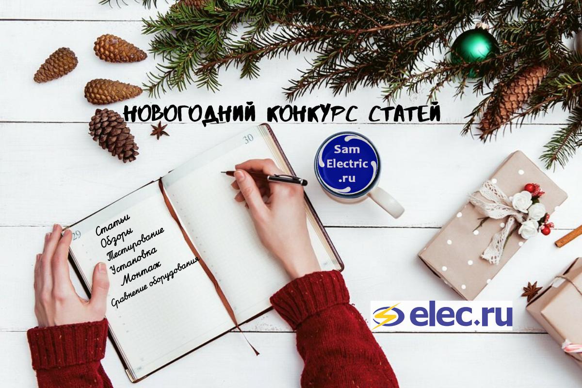 «Жду от вас статью!» (с) «СамЭлектрик.ру». Предновогодний конкурс статей объявляется открытым!