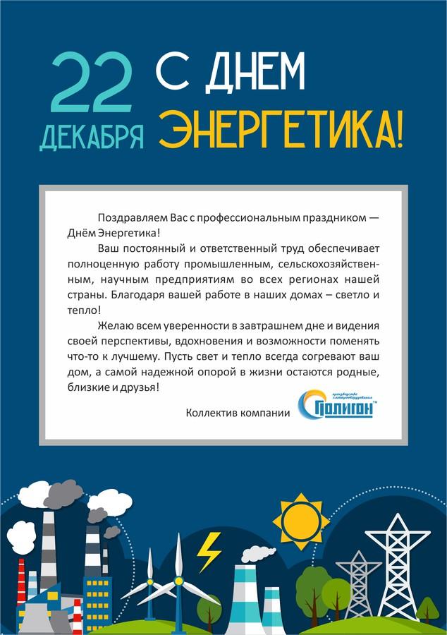 Праздник света и тепла — 22 декабря. «Полигон» поздравляет с наступающим Днём энергетика!