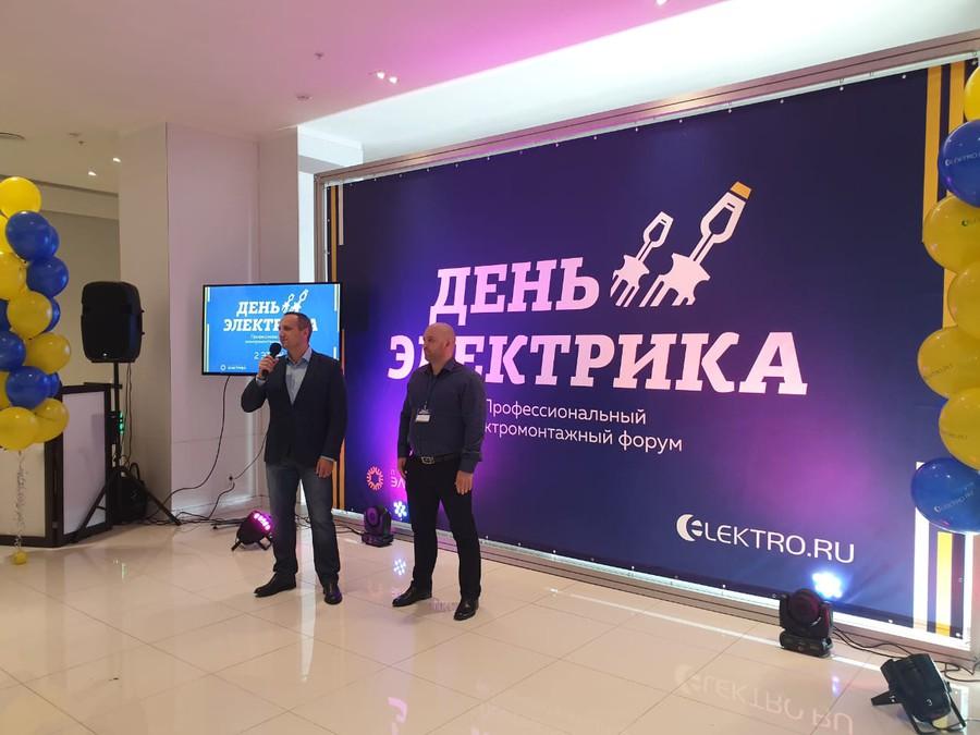 В Барнауле электротехнический форум День электрика прошел 26 апреля