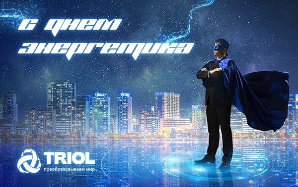 Поздравление с Днём энергетика от компании от компании Триол