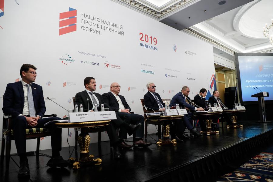 В Москве прошел «Национальный промышленный форум»