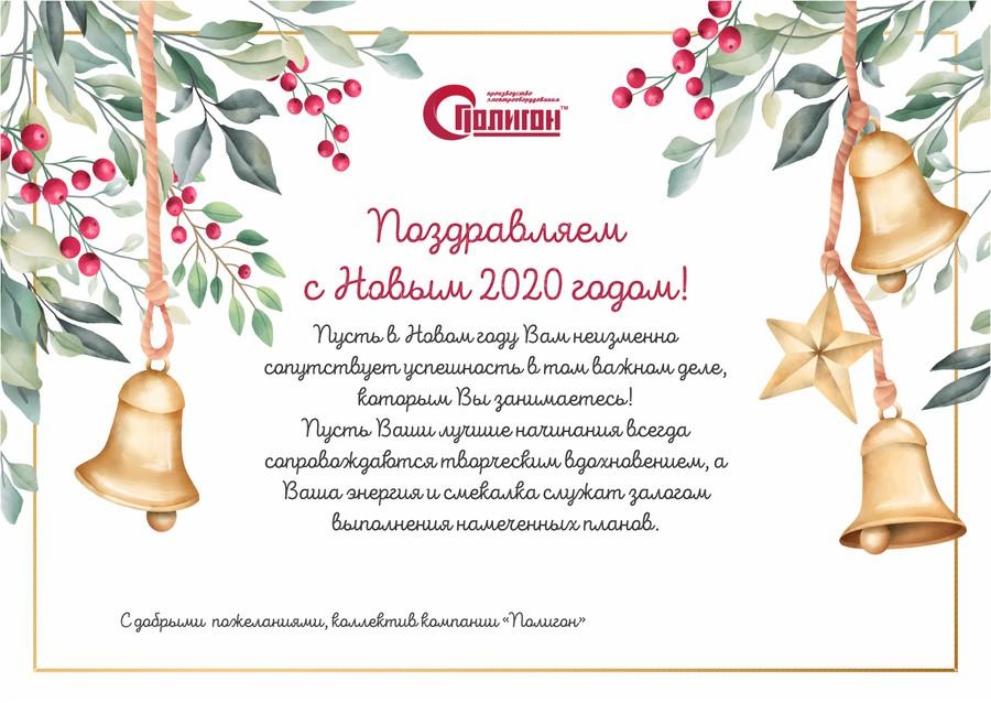 Новогоднее поздравление от группы компаний «Полигон»