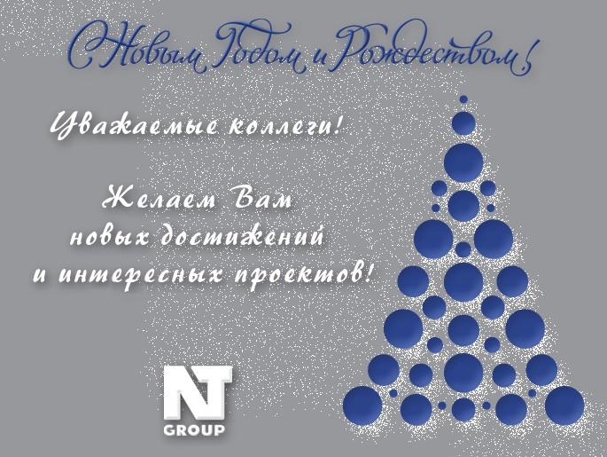 «НеоТех» желает счастья и успехов в наступающем Новом году!