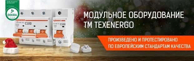 Новогодняя акция на модульное оборудование ТМ TEXENERGO