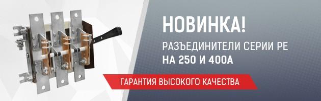«МФК ТЕХЭНЕРГО» расширил модельный ряд разъединителей серии РЕ-19