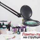 Лампы-лупы, wi-fi-розетки и гофротрубы — все новинки от REXANT в одном интернет-магазине