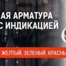 Компания «ТЕХЭНЕРГО» объявляет о расширении ассортимента светосигнальной арматуры