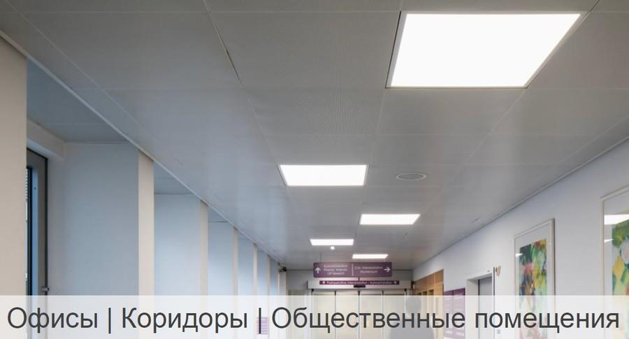 LEDVANCE представляет новинку — LED-светильники ECO CLASS PANEL BACKLITE!