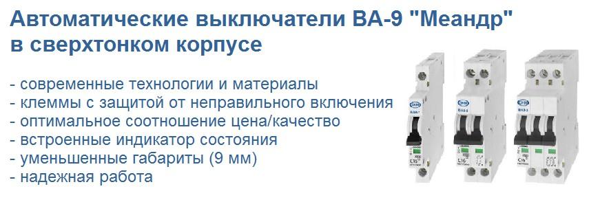 СПЕЦЭЛСЕРВИС представляет автоматические выключатели серии ВА-9 «Меандр»