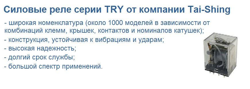 Интернет-магазин «СПЕЦЭЛСЕРВИС» расширяет каталог силовыми реле TAISHING серии TRY