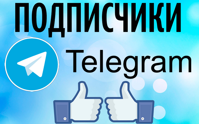 Легкий способ накрутки подписчиков в telegram